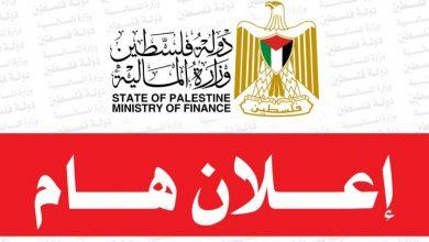 Photo of تصريح صحفي صادر عن وزارة المالية خاص الموظفين غزة