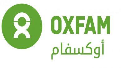 Photo of أوكسفام OXFAM بغزة تصدر تنويهًا هامًا بشأن رابط تسجيل في مشروع القسائم الشرائية