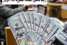 Photo of سيتم صرف مبالغ مالية تتراوح ما بين 500-1000 دولار أمريكي لأصحاب الأضرار الجزئية قريباً