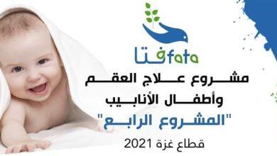 """Photo of إعلان هام  من د.جليلة دحلان عن  """"المشروع الرابع"""" لعلاج العقم واطفال الانابيب."""